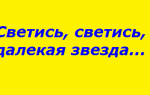 Звезда (Светись, светись, далекая звезда…) — М.Ю. Лермонтов