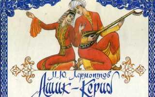 Ашик-Кериб (Лермонтов) — читать полностью