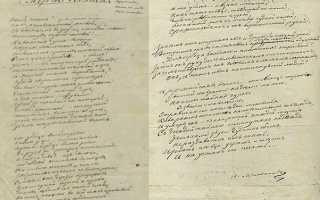 Анализ стихотворения Лермонтова «Смерть поэта»
