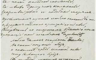 Лермонтов, «Родина» (Люблю отчизну я, но странною любовью…) — история создания
