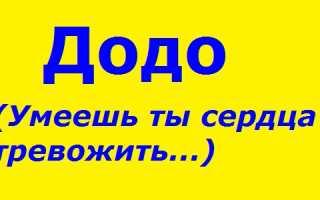 Додо (Умеешь ты сердца тревожить…) — М.Ю. Лермонтов