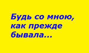 Будь со мною, как прежде бывала (М.Ю. Лермонтов)